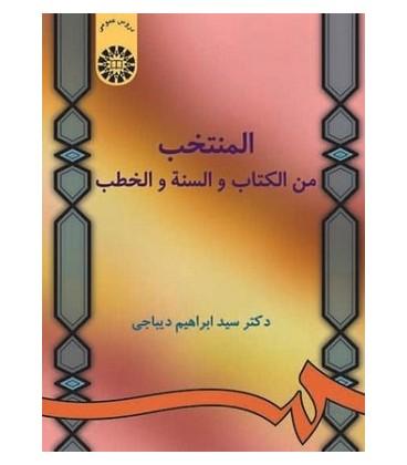 کتاب المنتخب من الکتاب و النسخه و الخطب