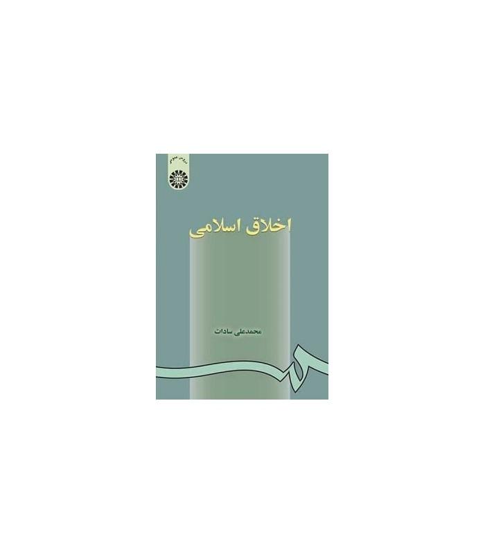 خرید کتاب اخلاق اسلامی