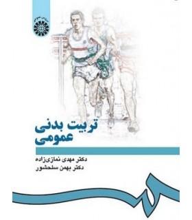 کتاب تربیت بدنی عمومی (تجدید نظر اساسی )