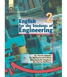 کتاب انگلیسی برای دانشجویان فنی و مهندسی