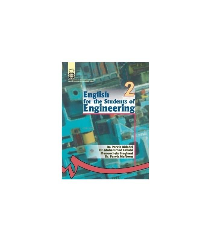 خرید کتاب انگلیسی برای دانشجویان فنی و مهندسی قیمت با تخفیف