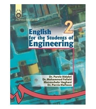 انگلیسی برای دانشجویان فنی و مهندسی