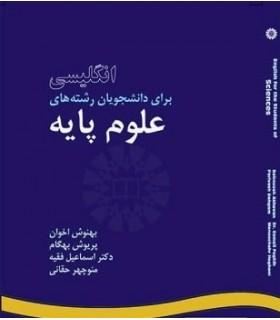 کتاب انگلیسی برای دانشجویان رشته علوم پایه