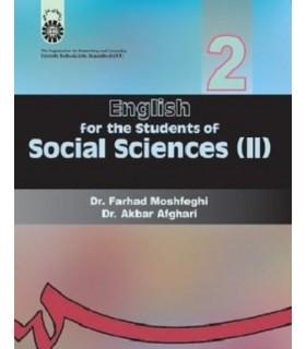 کتاب انگلیسی برای دانشجویان علوم اجتماعی (2)مدیریت و علوم اداری (نیمه تخصصی)