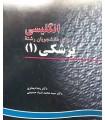 کتاب انگلیسی برای دانشجویان رشته پزشکی (1)
