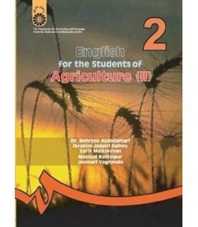 کتاب انگلیسی برای دانشجویان رشته کشاورزی(2)(نیمه تخصصی)
