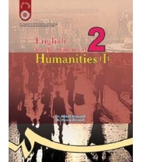 کتاب انگلیسی برای دانشجویان علوم انسانی (1) (نیمه تخصصی)