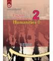 انگلیسی برای دانشجویان علوم انسانی (1) (نیمه تخصصی)