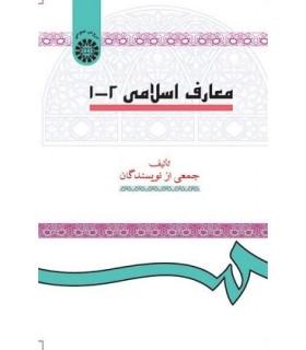 کتاب معارف اسلامی (1-2)