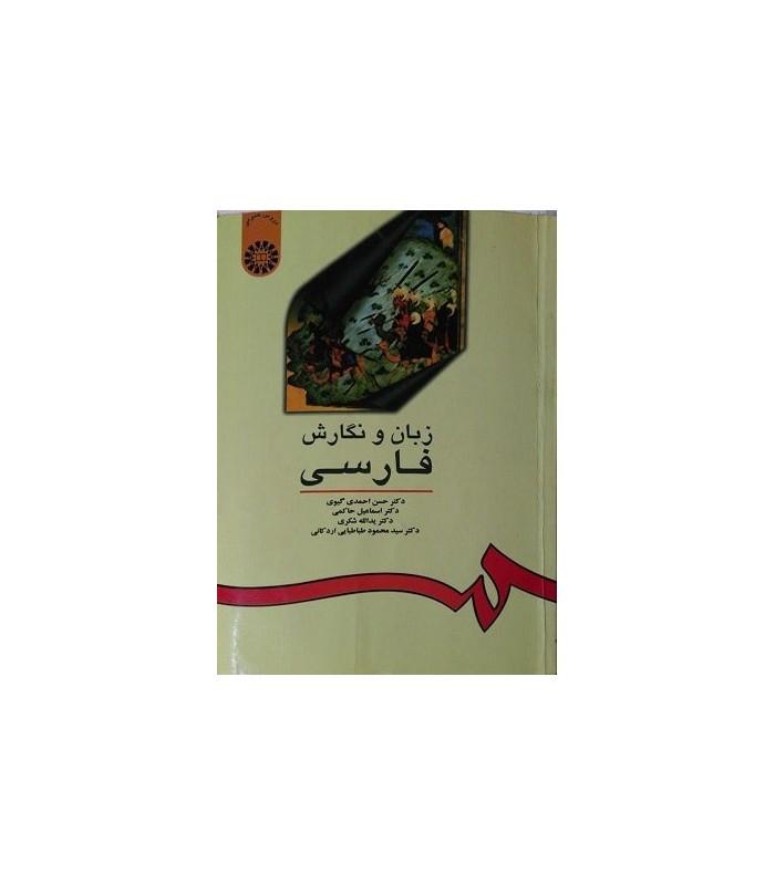 کتاب زبان و نگارش فارسی