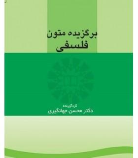 کتاب برگزیده متون فلسفی