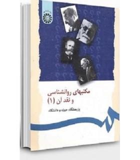 کتاب مکتبهای روانشناسی و نقد آن(1)
