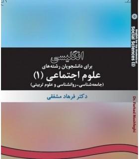 کتاب انگلیسی برای دانشجویان علوم اجتماعی (1)جامعه شناسی-روانشناسی و علوم تربیتی