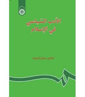 کتاب الادب السیاسی فی الاسلام