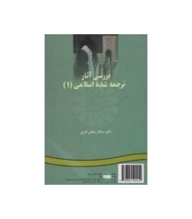 کتاب بررسی آثار ترجمه شده اسلامی (1)
