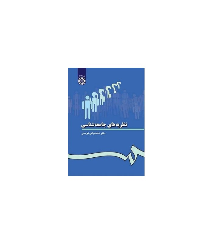 کتاب نظریه های جامعه شناسی