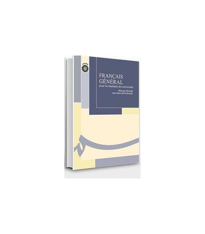 کتاب زبان فرانسه عمومی