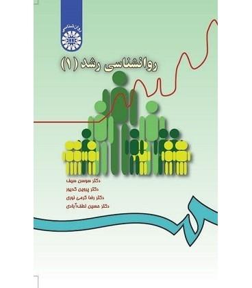 کتاب روانشناسی رشد (1)