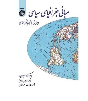 کتاب مبانی جغرافیای سیاسی