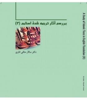 کتاب بررسی آثار ترجمه شده اسلامی (2)