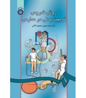 کتاب روش تدریس تربیتبدنی در مدارس