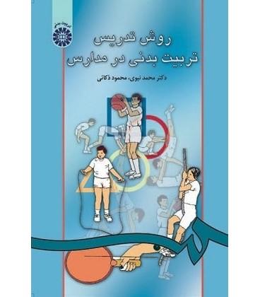 روش تدریس تربیتبدنی در مدارس