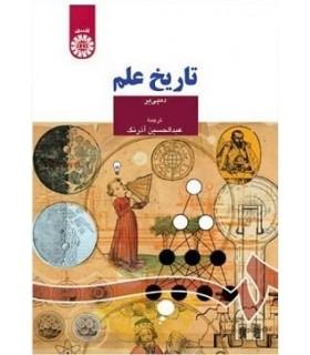 کتاب تاریخ علم