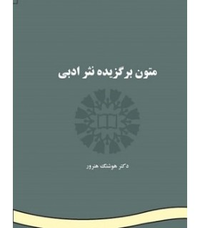 کتاب متون برگزیده نثر ادبی