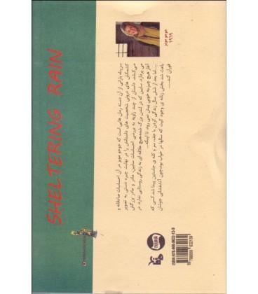 خرید کتاب سر پناه بارانی جوجو مویز قیمت با تخفیف و خلاصه کتاب