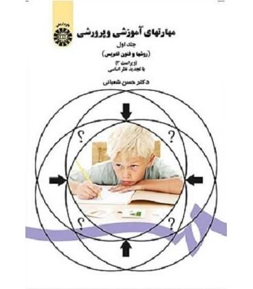 مهارتهای آموزشی و پرورشی جلد اول (روشها و فنون تدریس)