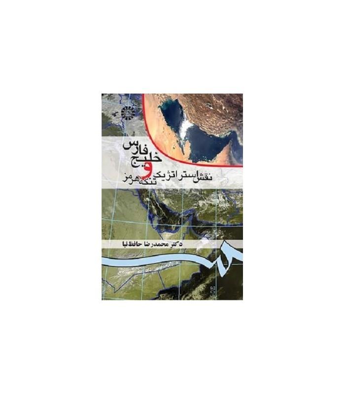 کتاب خلیج فارس و نقش استراتژیک تنگه هرمز