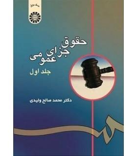کتاب حقوق جزای عمومی (1)