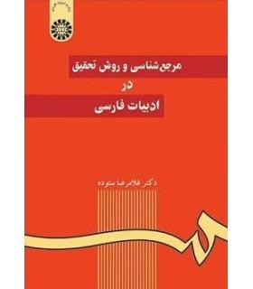 کتاب مرجع شناسی و روش تحقیق در ادبیات فارسی