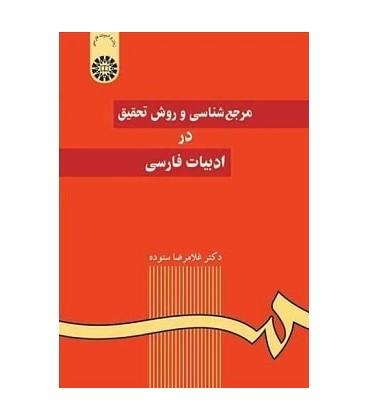 مرجع شناسی و روش تحقیق در ادبیات فارسی