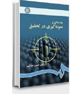 کتاب مقدمهای بر نمونهگیری در تحقیق