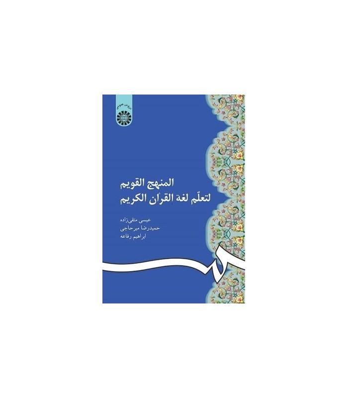 خرید کتاب المنهج القویم عیسی متقی زاده میرحاجی رفاعه با تخفیف