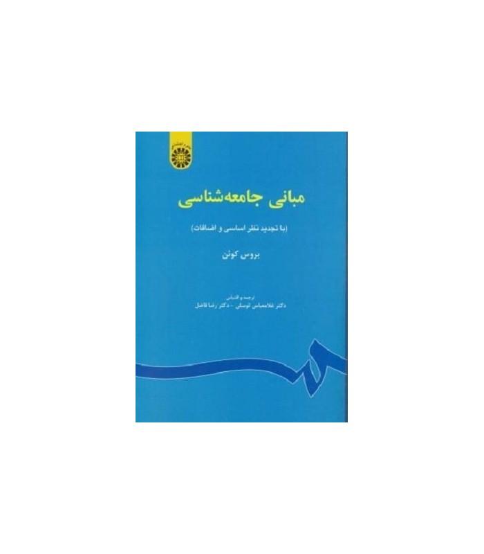 کتاب مبانی جامعه شناسی