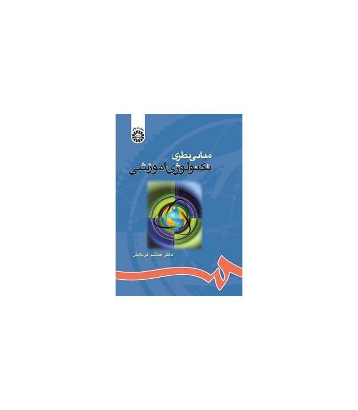 کتاب مبانی نظری تکنولوژی آموزشی
