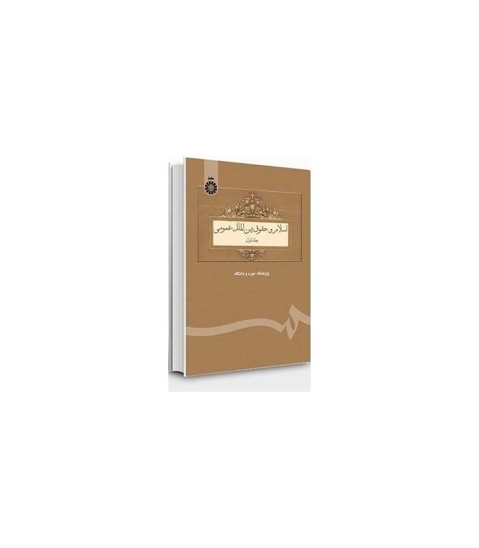 کتاب اسلام و حقوق بین الملل عمومی (جلد اول)