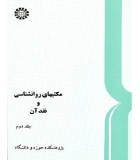 کتاب مکتبهای روانشناسی و نقد آن (جلد دوم)