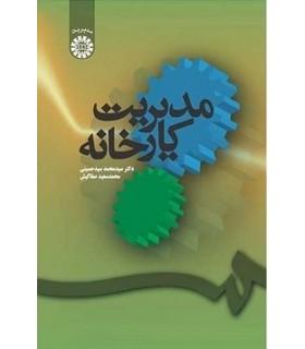 کتاب مدیریت کارخانه