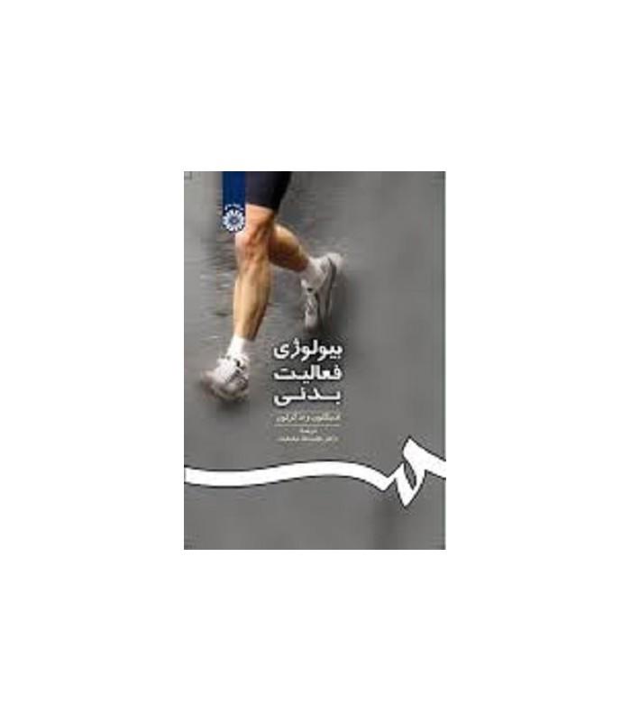 کتاب بیولوژی فعالیت بدنی