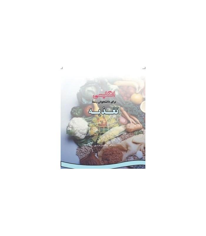 کتاب انگلیسی برای دانشجویان رشته تغذیه