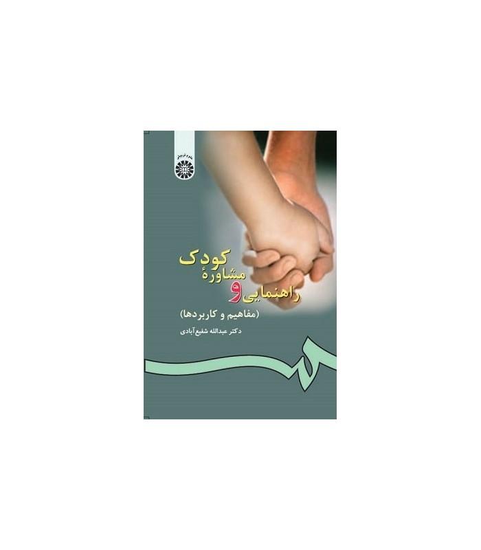 کتاب راهنمایی و مشاوره کودک (مفاهیم و کاربردها)