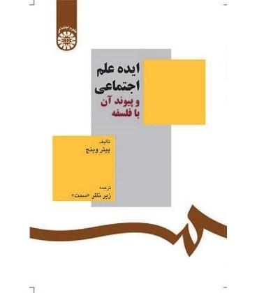 کتاب ایده علم اجتماعی و پیوند آن با فلسفه