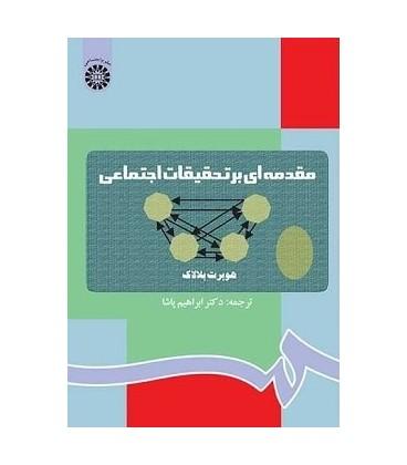 کتاب مقدمهای بر تحقیقات اجتماعی