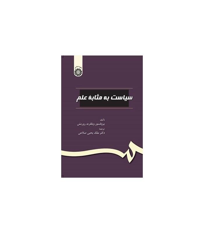 کتاب سیاست به مثابه علم
