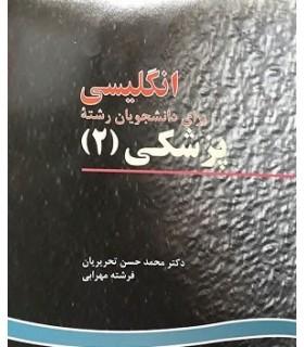 خرید کتاب انگلیسی برای دانشجویان رشته پزشکی (2) قیمت با تخفیف