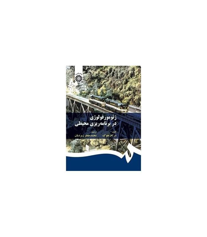 کتاب ژئومورفولوژی در برنامهریزی محیطی