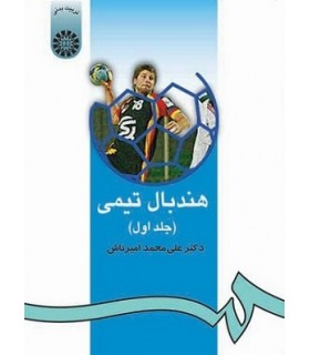 کتاب هندبال تیمی (جلد اول)